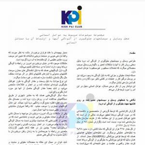 موسسه بیمه متقابل کیش Kish P & I Club